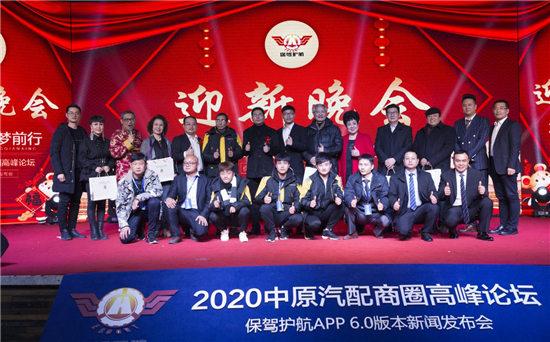 2020年中原汽配商圈高峰论坛暨保驾护航APP6.0版本新闻发布会成功举办