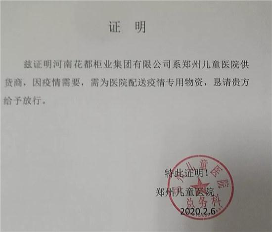 助力疫情一线 河南花都集团援助郑州市儿童医院所需物资