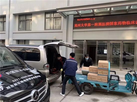 恒熙玥公司向郑大一附院捐赠消毒物资