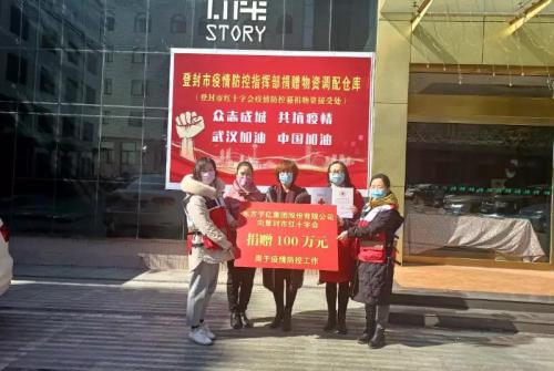 同舟共济 共克时艰——东方宇亿集团捐款捐物105万元抗击疫情