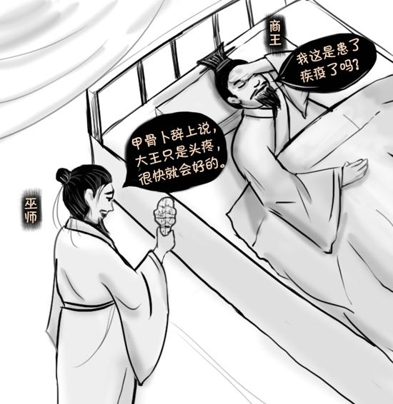 《文旅中国》商王也曾得传染病?一起来看甲骨文中记录的疫情