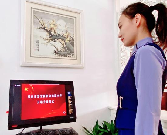 致敬英雄 致敬强国一代——郑州市郑东新区众意路小学举行云端升旗仪式