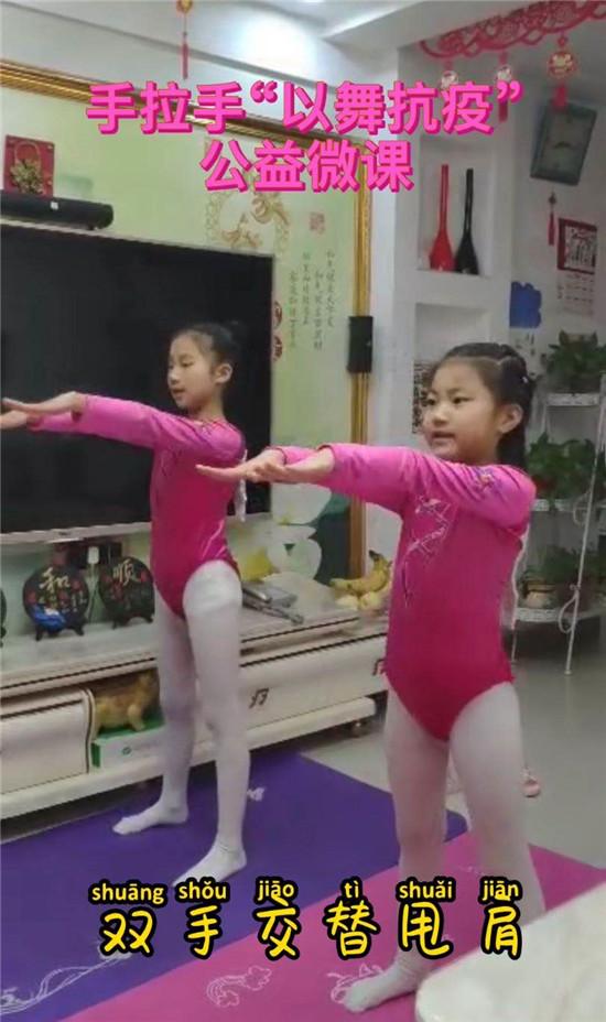 """""""以舞抗疫""""!河南省手拉手少儿艺术团线上微课第二期正式开始"""