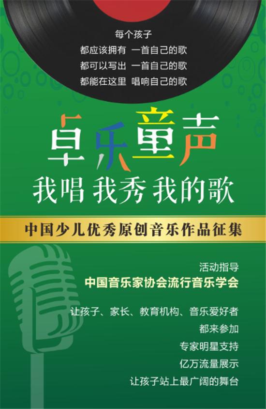 中国少儿原创音乐盛事正式启动 百位明星加油助力