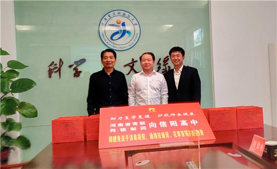 河南省青联经济界别联合羚锐制药捐赠价值100万元防护物资 助力复学复课