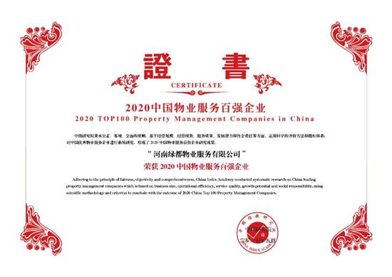 又双叒叕获奖!绿都物业连续5年荣登中国物业服务百强榜单