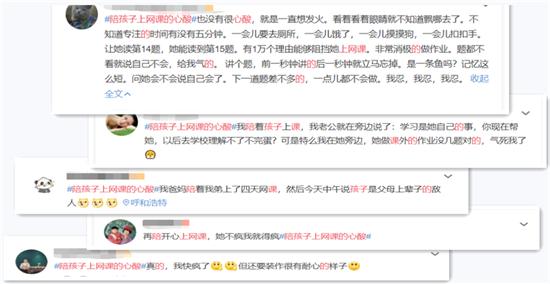 家长必看!郑州市中小学生英语网课学习质量报告重磅发布!