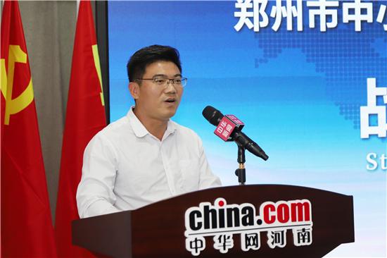 合作创新共赢!中华网河南频道与郑州市中小企业协会战略合作签约仪式圆满成功