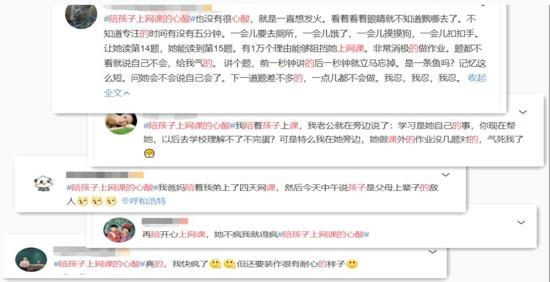 重磅发布!郑州市中小学生数学网课学习质量报告新鲜出炉!