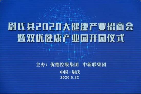 开封尉氏县2020大健康产业招商会暨双优产业园开园仪式圆满成功
