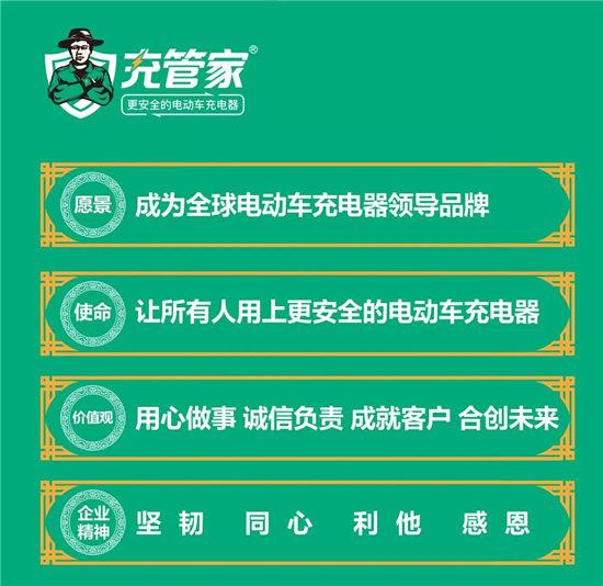 充管家充电器新品战略发布暨大客户招商会圆满落幕!