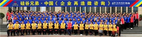 硅谷兄弟·中国《企业再造与顶层设计》咨询辅导现场:为企业精准把脉 再造升级