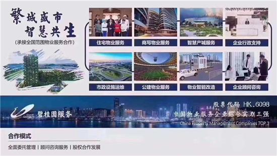 合作共赢 共享美好 碧桂园服务河南区域在洛阳市房产展览会亮相