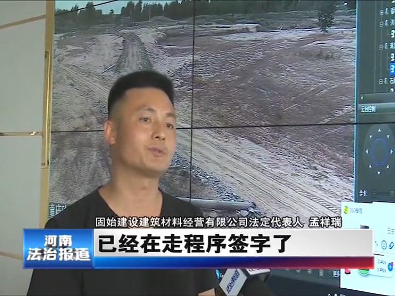 信阳固始:采砂洗砂企业没有环评手续,砂场涉嫌非法开采?
