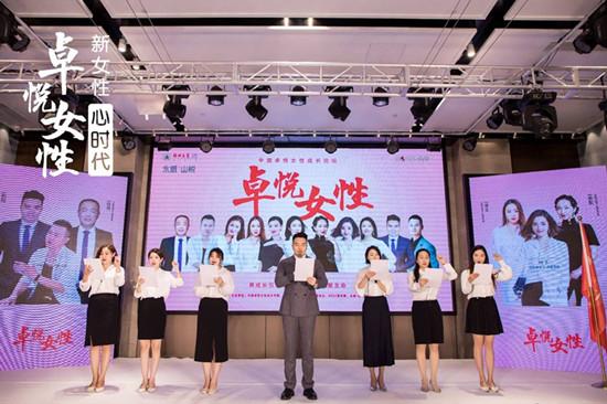 """""""心女性 柔力量"""" 中国卓悦女性成长论坛带你开启蜕变之旅"""