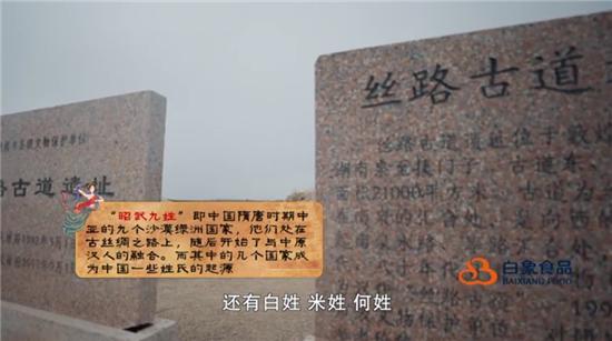 发扬中国姓氏文化 白象食物赞助《姓氏中国》即将登录河南卫视黄金档
