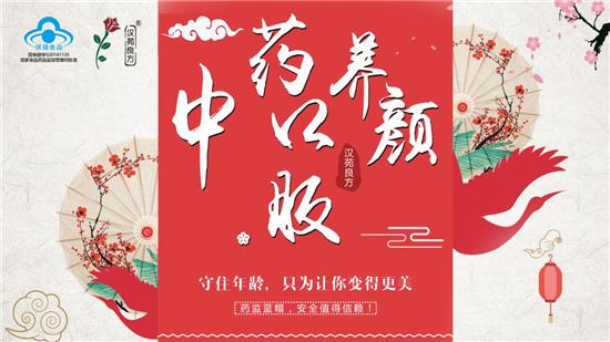 汉方药业:专注女性19年 研发6大产品体系 开启中药口服养颜新纪元