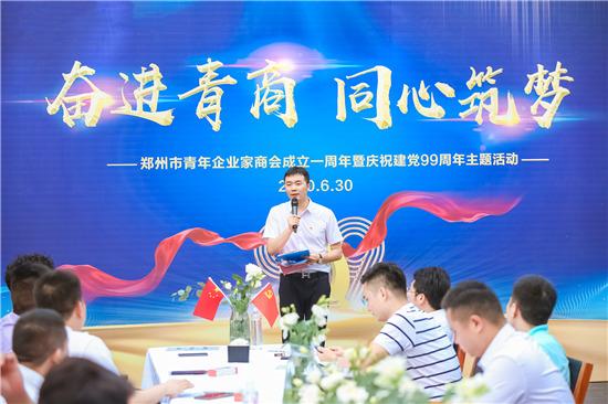 """郑州市青年企业家商会举办""""庆祝建党99周年暨商会成立一周年""""活动"""