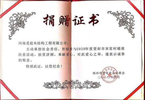 """河南觅庭徐瑞涛荣获郑州市青年企业家商会""""抗疫贡献奖"""""""