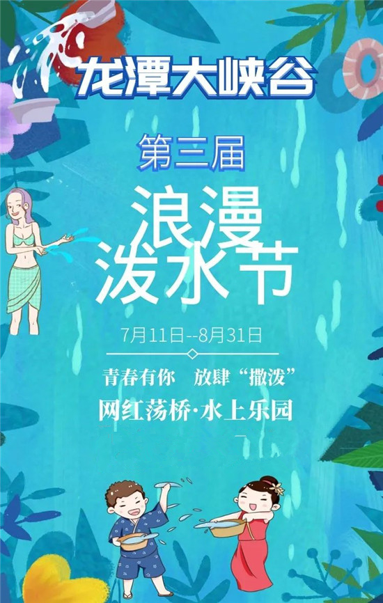 """青春有你,放肆""""撒泼""""丨龙潭大峡谷第三届浪漫泼水节震撼来袭,来给这个夏天降降温"""