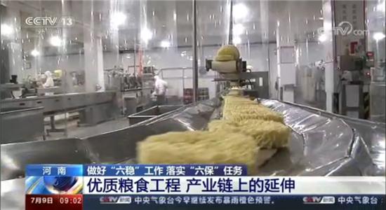 央视报道粮食龙头企业白象食品产品升级 延伸优质小麦产业链