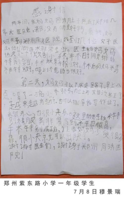 """精准手术让""""妈妈""""少受痛苦,郑州八岁孩子写下两百余字感谢信"""