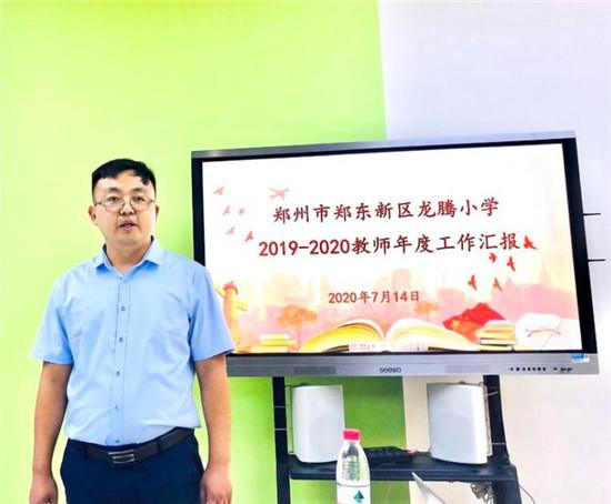 郑东新区龙腾小学2019—2020学年教师年度工作汇报会顺利举行