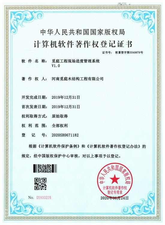 河南觅庭木结构获得国家版权局颁发的三项计算机软件著作权登记证书