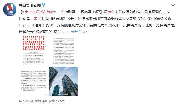 """南京九项楼市新政""""出炉"""" 网友:离婚率又降低了"""
