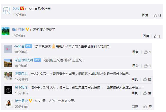 张玉环案26年后再审改判无罪 网友:青春买不回来