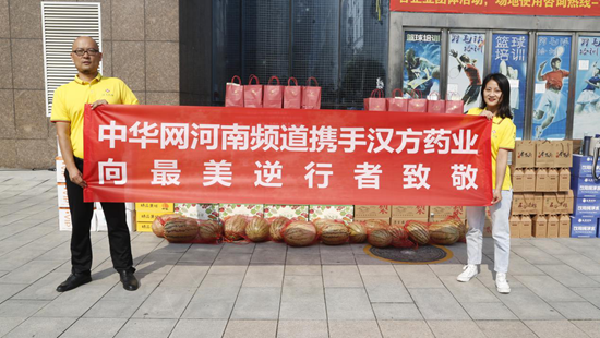 【益路华彩·公益助农】河南汉方药业:创享健康 向最美逆行者致敬