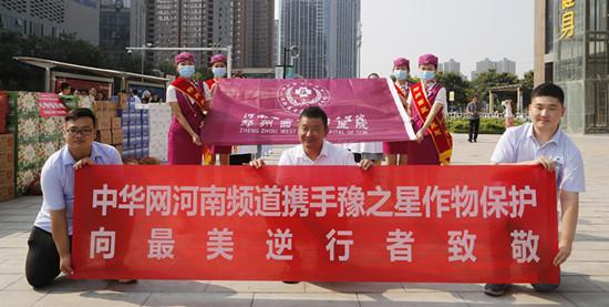 【益路华彩·公益助农】豫之星慰问一线劳动者 用实际行动助力公益