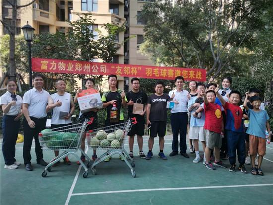 """育林社区党支部联合富力物业郑州公司党支部举办""""邻里杯""""羽毛球赛"""