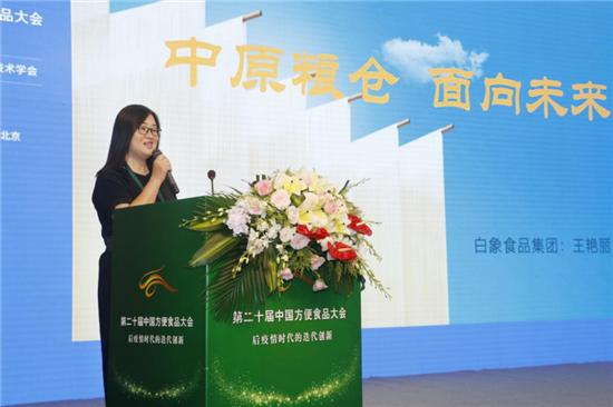 奉献美好滋味 第二十届中国方便食品大会白象食品斩获4项大奖