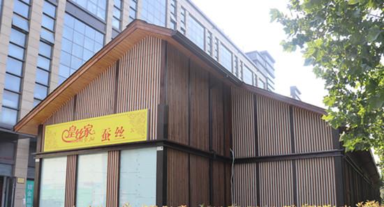 河南觅庭锦荣轻纺城木结构商铺项目顺利通过竣工验收