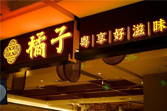 """""""橘子音乐美食节""""在郑州丹尼斯大卫城火力全开!"""