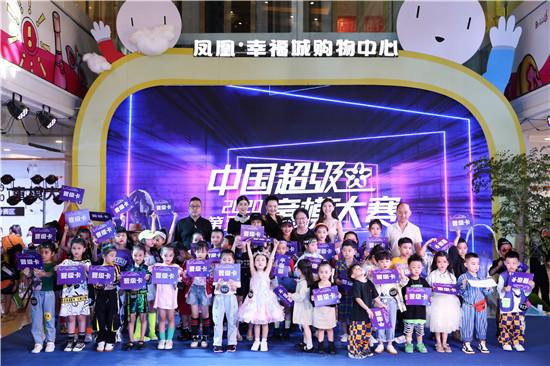 河南童模走向全国!2020第五届中国超级童模大赛郑州赛区总决赛圆满结束