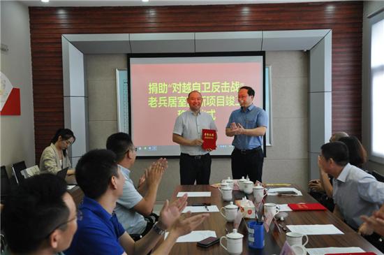郑州市青年企业家商会参加捐助老兵居室翻新项目竣工移交仪式