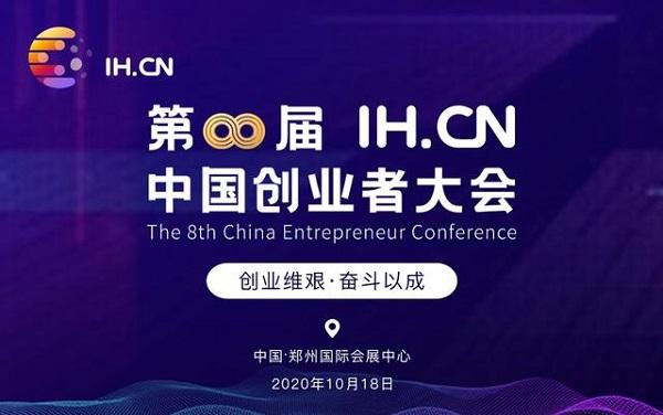 吉祥物学院萌物军团团长大象奔奔受邀参加第八届中国创业者大会