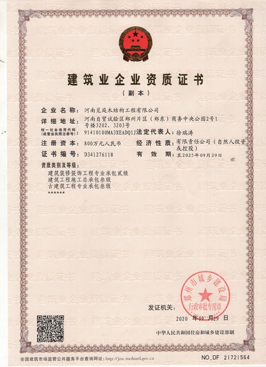 祝贺!觅庭木结构获得建筑业企业资质证书