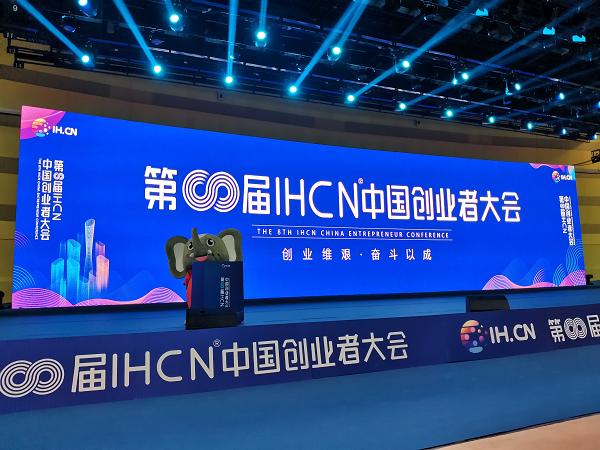 吉祥物学院大象奔奔携河南萌物军团欢乐萌动第八届中国创业者大会
