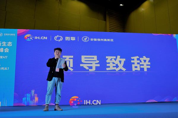阔步前行 未来可期丨第八届中国创业者大会圆满落幕