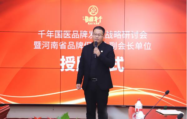 千年国医品牌发展战略研讨会暨河南省品牌促进会副会长单位授牌仪式成功举办